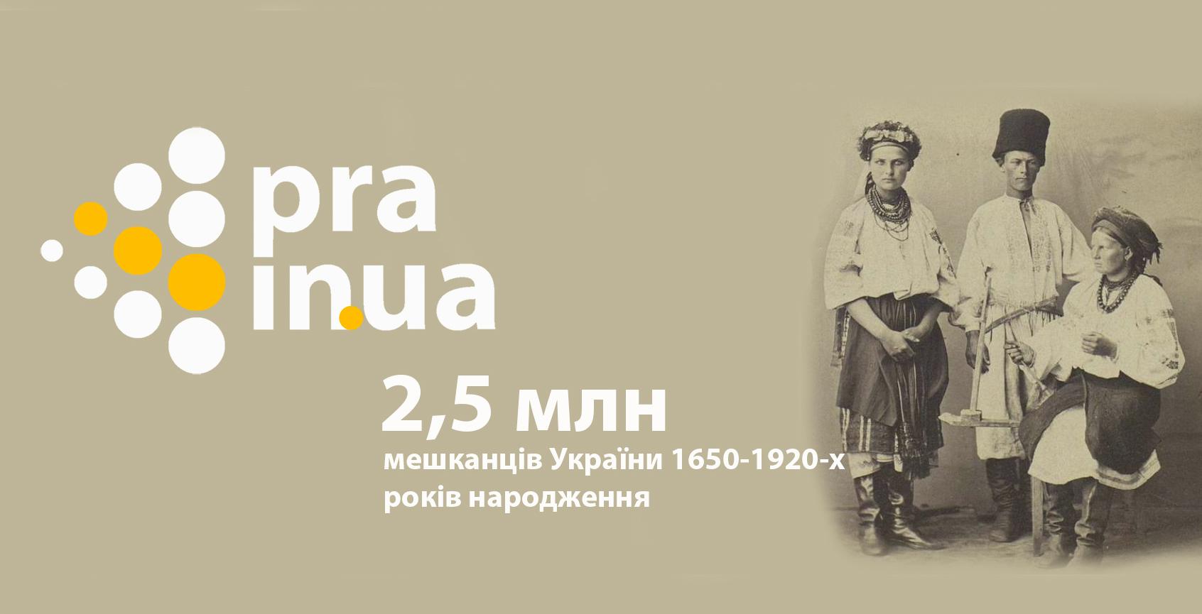 Картинки по запросу 1650-1920-ми годам украина